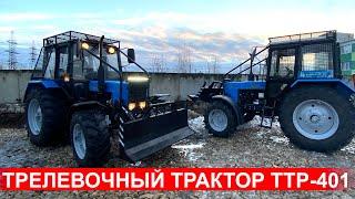 Трелевочный трактор Беларус ТТР-401. Трелевочник на базе МТЗ-82 с балочным мостом собираем сами