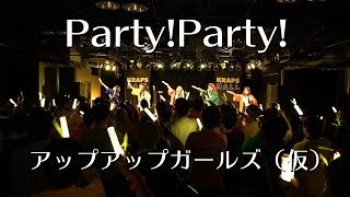 Party!Party! アップアップガールズ(仮)LIVEパフォーマンス #アプガ
