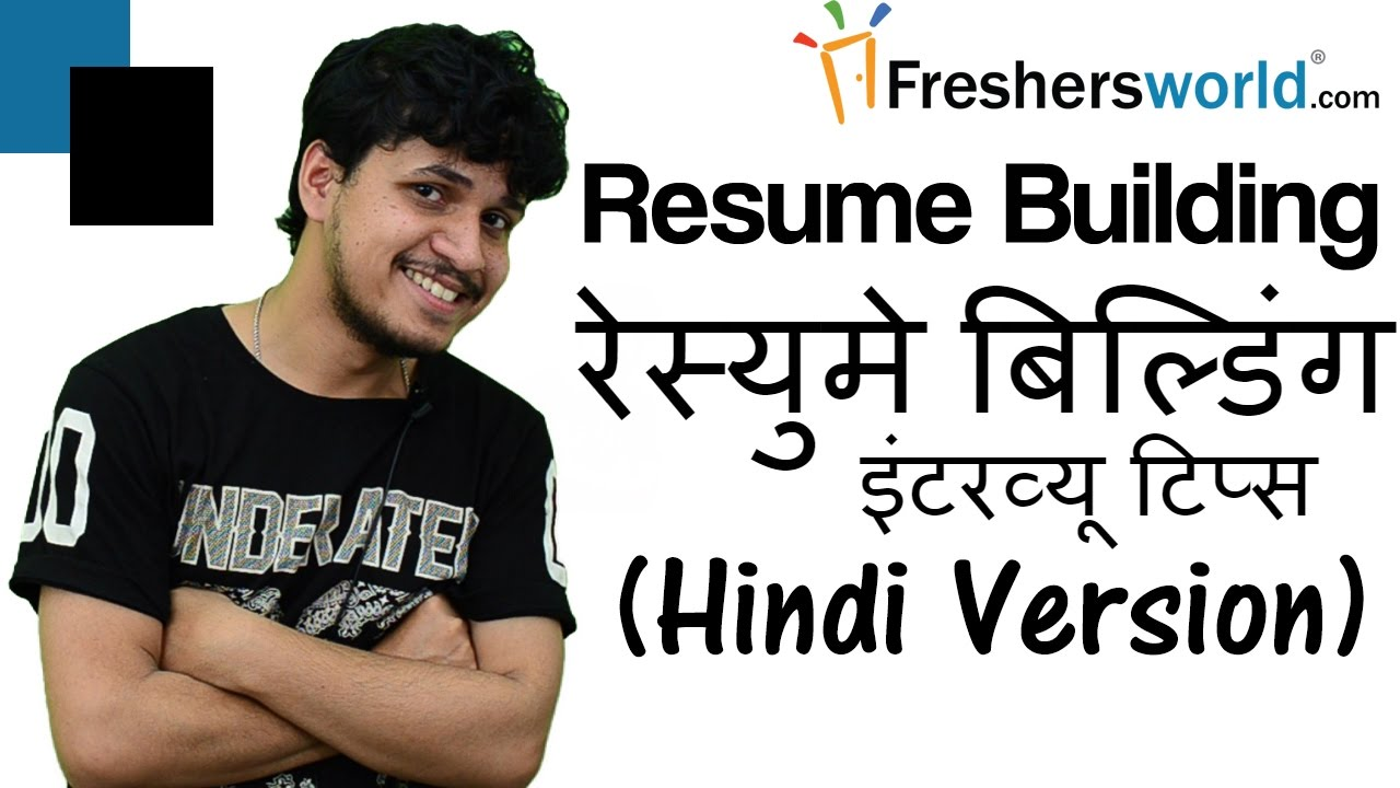 Resume Building free resume building and downloading Resume Building Tips Hindi Version Ii By Arunabha