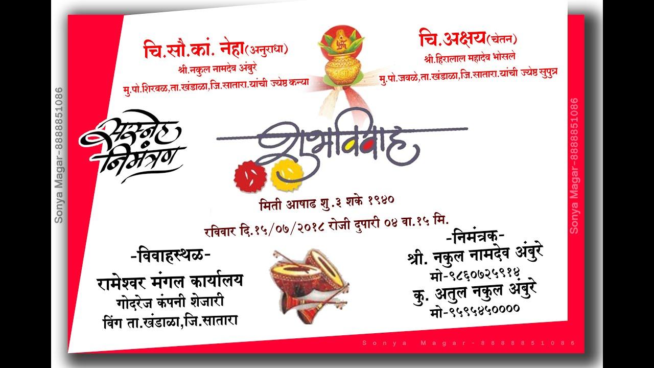 How To Make Wedding Invitation Banner Ii Card Design Marathi