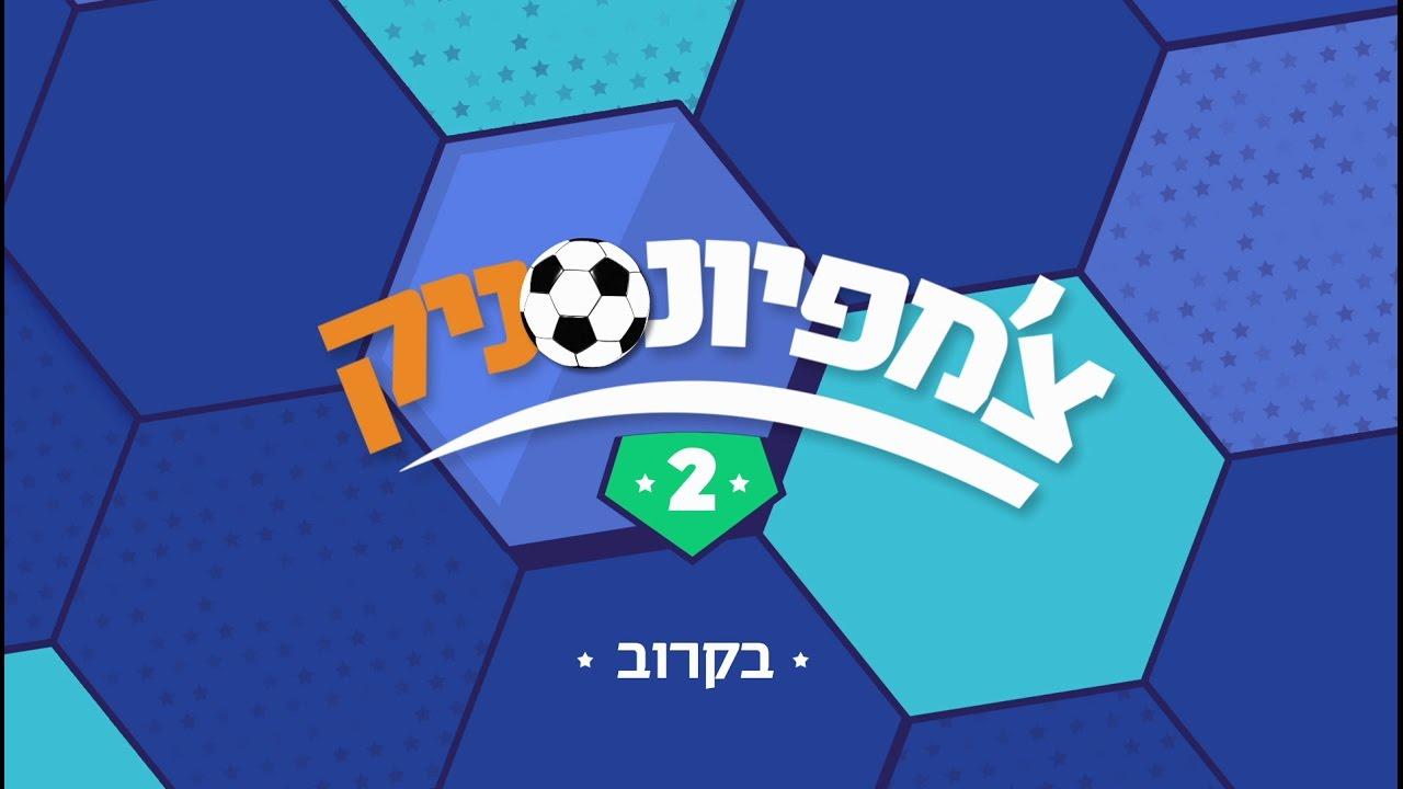 תוצאת תמונה עבור צ'מפיונסניק עונה 2