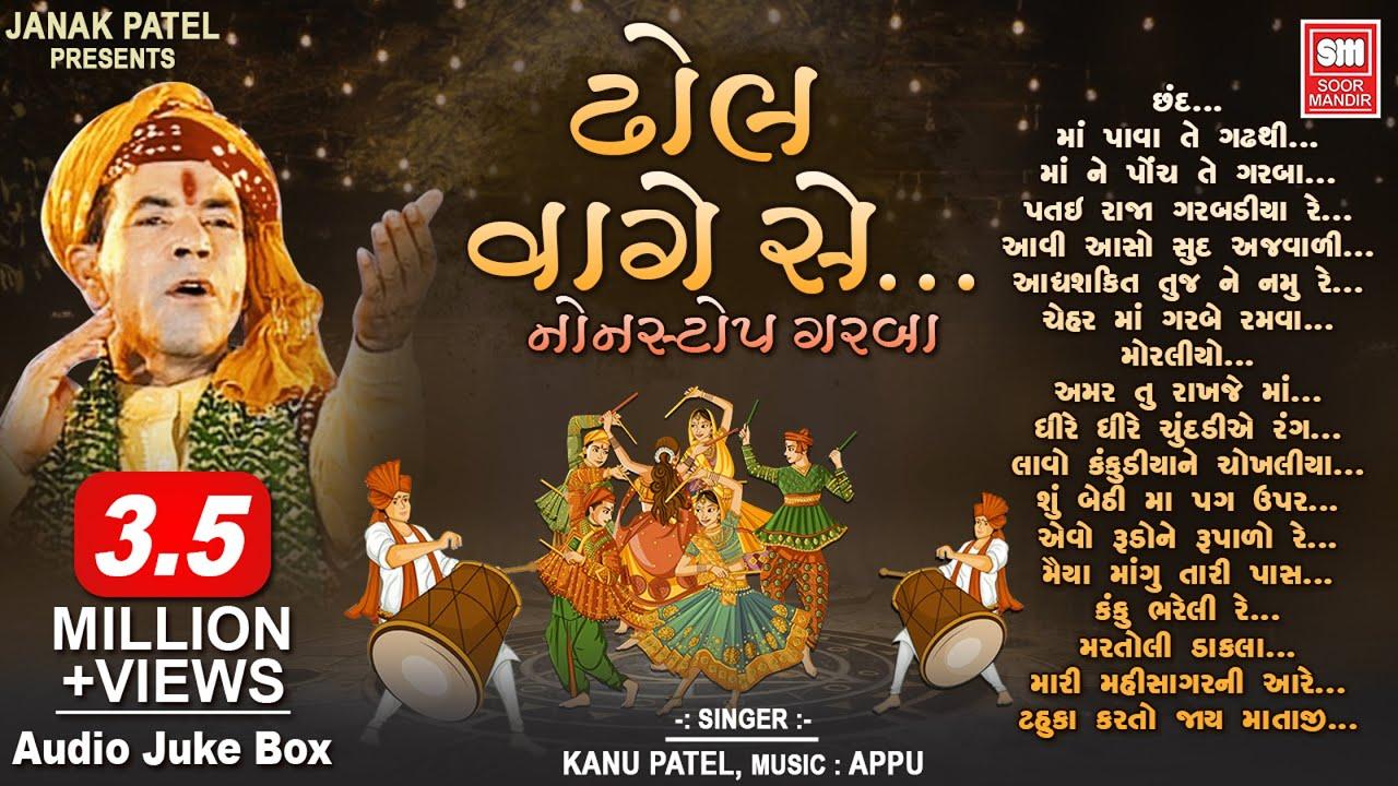 Download Dhol Vage Se | Nonstop Garba 2021 | Kanu Patel | Navratri Songs | Audio Jukebox