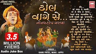 Dhol Vage Se   Nonstop Garba 2021   Kanu Patel   Navratri Songs   Audio Jukebox