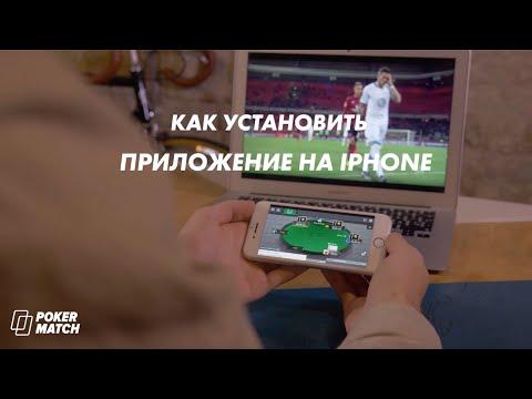 Как установить на IPhone HTML5-приложение PokerMatch