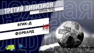 Третий дивизион. Тур 23. ВГИК-Д - Форвард. (05.09.2020)