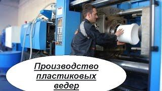 Оборудование из Китая. Производство пластмассовых ведер. Бизнес идея(, 2017-05-19T18:52:52.000Z)