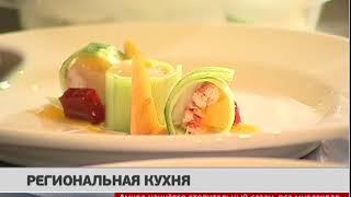 Региональная кухня. Новости 26/09/2017. GuberniaTV