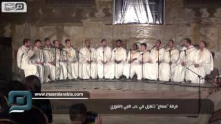 مصر العربية   فرقة