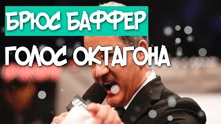 Брюс Баффер - Голос октагона ( Bruce Buffer - The voice of the octagon)