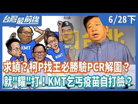 """求饒?柯P找王必勝驗PCR解圍?  就""""耀""""打!KMT乞丐疫苗自打臉?【台灣最前線】2021.06.28(下)"""