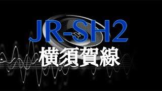 JR-SH2  高音質発車メロディ