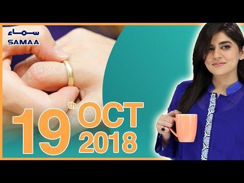 Shaadion Ka Tootna | Subh Saverey Samaa Kay Saath | Sanam Baloch | SAMAA TV | October 19, 2018