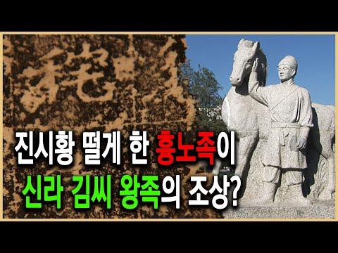 역사추적 – 문무왕 비문의 비밀 1부, 신라 김씨왕족은 흉노의 후손인가?
