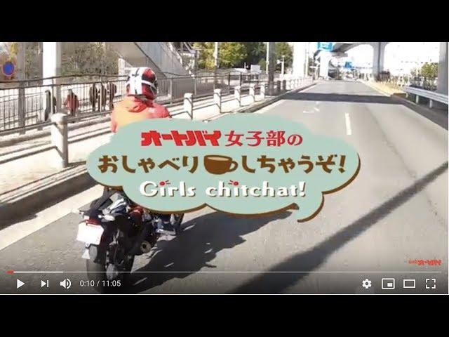 """オートバイ女子部の""""おしゃべりしちゃうぞ!""""(第2回:HONDA CB125R/梅本まどか、大関さおり)"""