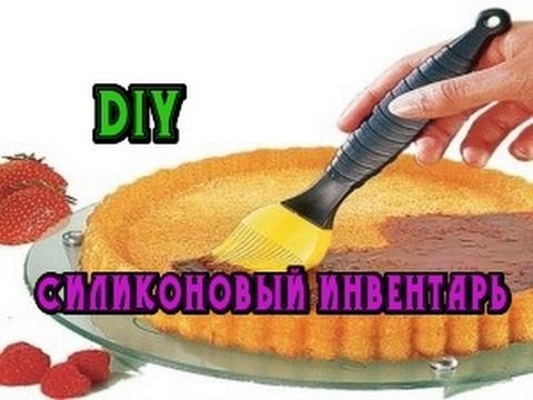 DIY: Силиконовая кисточка// Инвентарь для выпечки// Кисть силиконовая для кухни