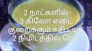 How to Reduce 3 kg Weight  in 2 Days Tamil / Udal paruman kuraiya within 2 Days