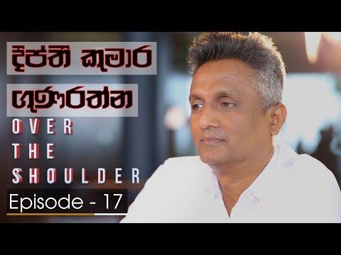 Over The Shoulder | Episode 17 - Deepthi Kumara Gunarathne - (2018-05-13) | ITN