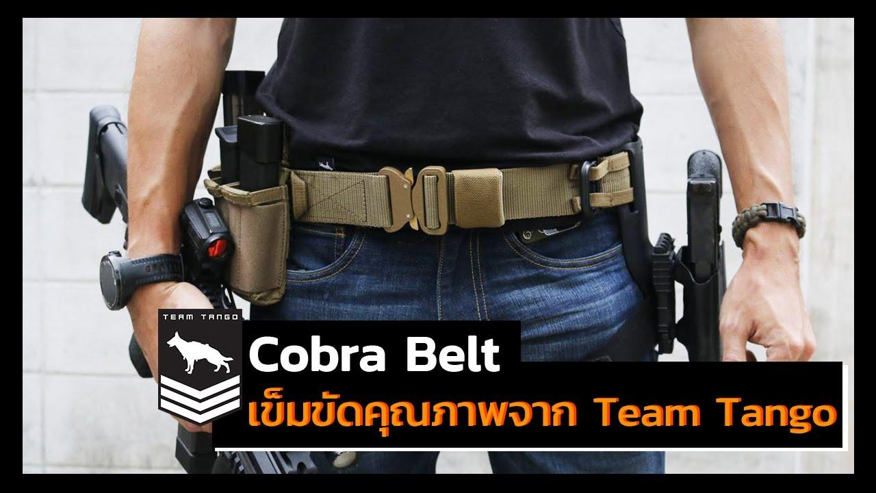 The Cobra Belt   เข็มขัดยิงปืนคุณภาพจาก Team Tango