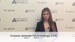 Лицензия Ростехнадзора, ГАН - подготовим все необходимые документы в максимально короткие сроки(, 2015-12-31T19:37:29.000Z)