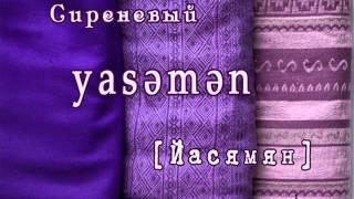 Азербайджанский язык, цвета - Azərbaycan dili, rənglər - www.az-love.com