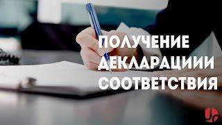 видео Как оформить получение декларации соответствия