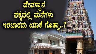 ದೇವಸ್ಥಾನದ ಪಕ್ಕದಲ್ಲಿ ಮನೆಗಳು ಇರಬಾರದು ಯಾಕೆ ಗೊತ್ತಾ   Kannada Unknown facts   Top Kannada TV