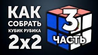Как собрать кубик Рубика 2х2 | Финал | CUBEDAY