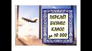 Смотреть видео БИЗНЕС-КЛАСС за 10 000 рублей онлайн