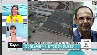 Γεραπετρίτης: «Το 2020 αρχίζουν οι εργασίες στο Ελληνικό» - Τώρα Ό,τι Συμβαίνει 14/7/2019| OPEN TV