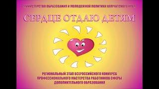 """Открытое занятие """"Сердце отдаю детям - 2019"""""""