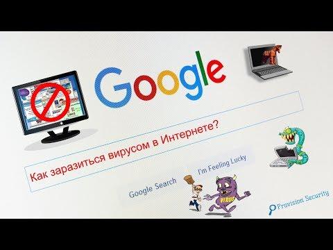 Как заразиться вирусом в Интернете? — Вредные советы по IT-безопасности