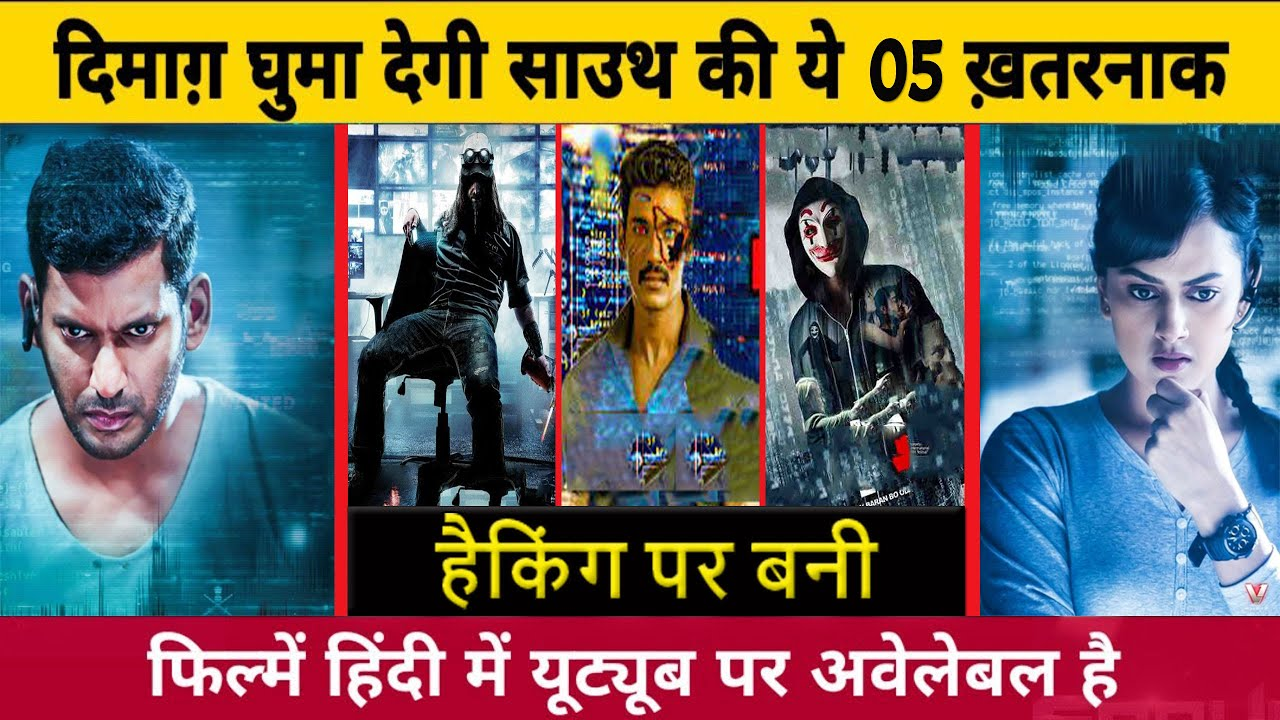 Download Top 5 South Indian Hackers Movies Hindi Dubbed Available On Youtube ।। TOP5 BESTHINDI