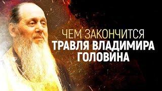 Чем закончится травля Владимира Головина