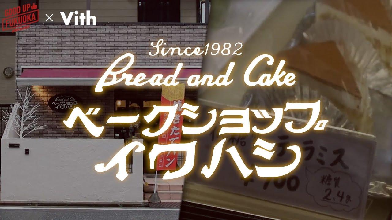 低糖質・健康志向のパン&ケーキ【ベークショップイワハシ】