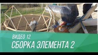 Сборка Купольной Теплицы Geodesic Greenhouse building part2
