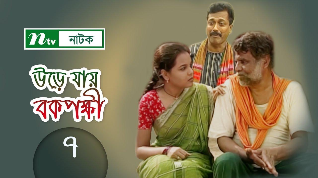 Download Urey Jay Bok Pokkhi   উড়ে যায় বকপক্ষী   EP 07   Meher Afroz Shaon   Riaz   NTV Drama Serial