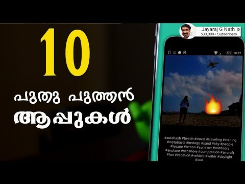 Top Android Apps! (September 2018) Malayalam