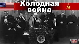 Холодная война. 2-я серия. Железный занавес. Док. фильм. (CNN/BBC)