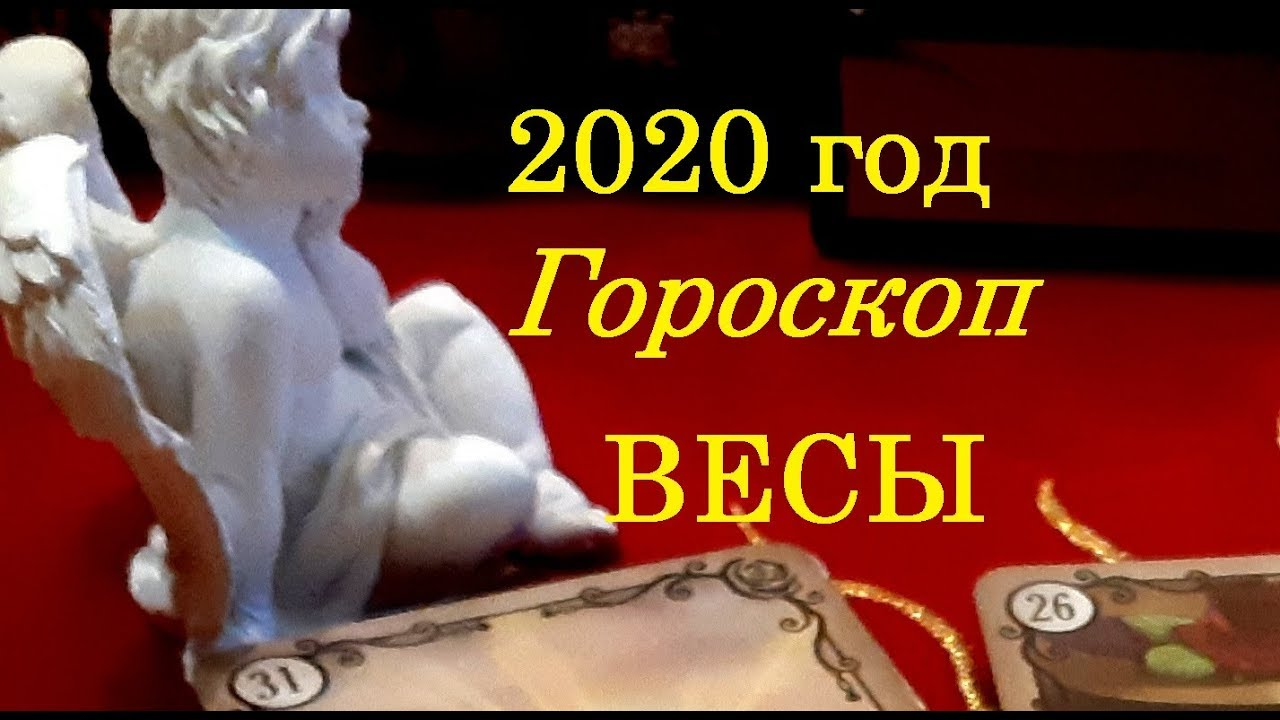 Весы. Гороскоп ( Таро прогноз) на 2020 год. Гадание на Таро
