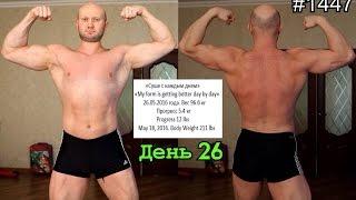 Не получается похудеть? Не уходит вес? Почему не растут мышцы? Суше с каждым днем! День 26.