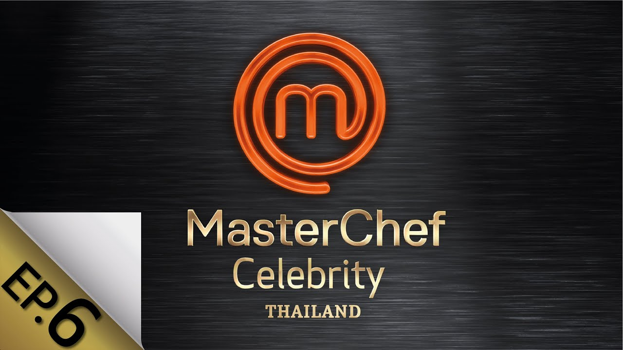 [Full Episode] MasterChef Celebrity Thailand มาสเตอร์เชฟ เซเลบริตี้ ประเทศไทย Episode 6