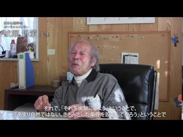 成瀬 悟策先生