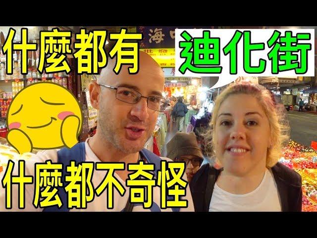 跟妹妹一起辦年貨,體驗台灣濃濃的年味 Chinese New Year Shopping(Türkçe Altyazı)