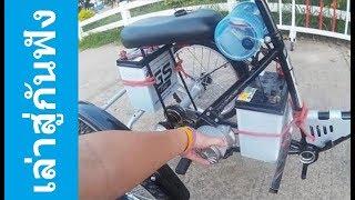 เล่าสู่กันฟัง   EBike - ทำจักรยานไฟฟ้า ซักคัน จากเริ่มต้น จนวิ่งสามารถได้ ชาร์ตด้วยโซล่าเซลล์