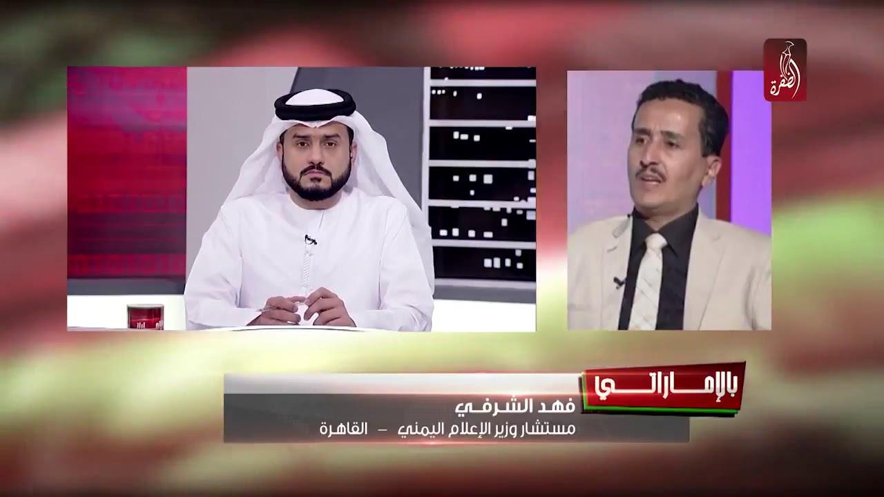 الكاتب الإماراتي أحمد إبراهيم على قناة الظفرة الإماراتية في برنامج بالإماراتي عن نحن وما حولنا