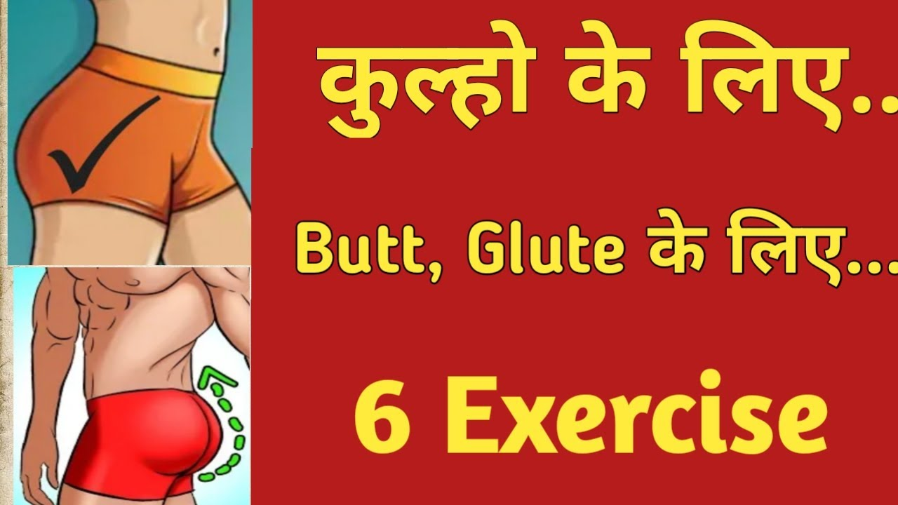 Butt & Glutes Home workout - कुल्हो के लिए Exercise   Hip home workout ( NO EQUIPMENT )