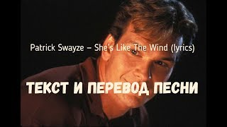Patrick Swayze — She's Like The Wind (lyrics текст и перевод песни)