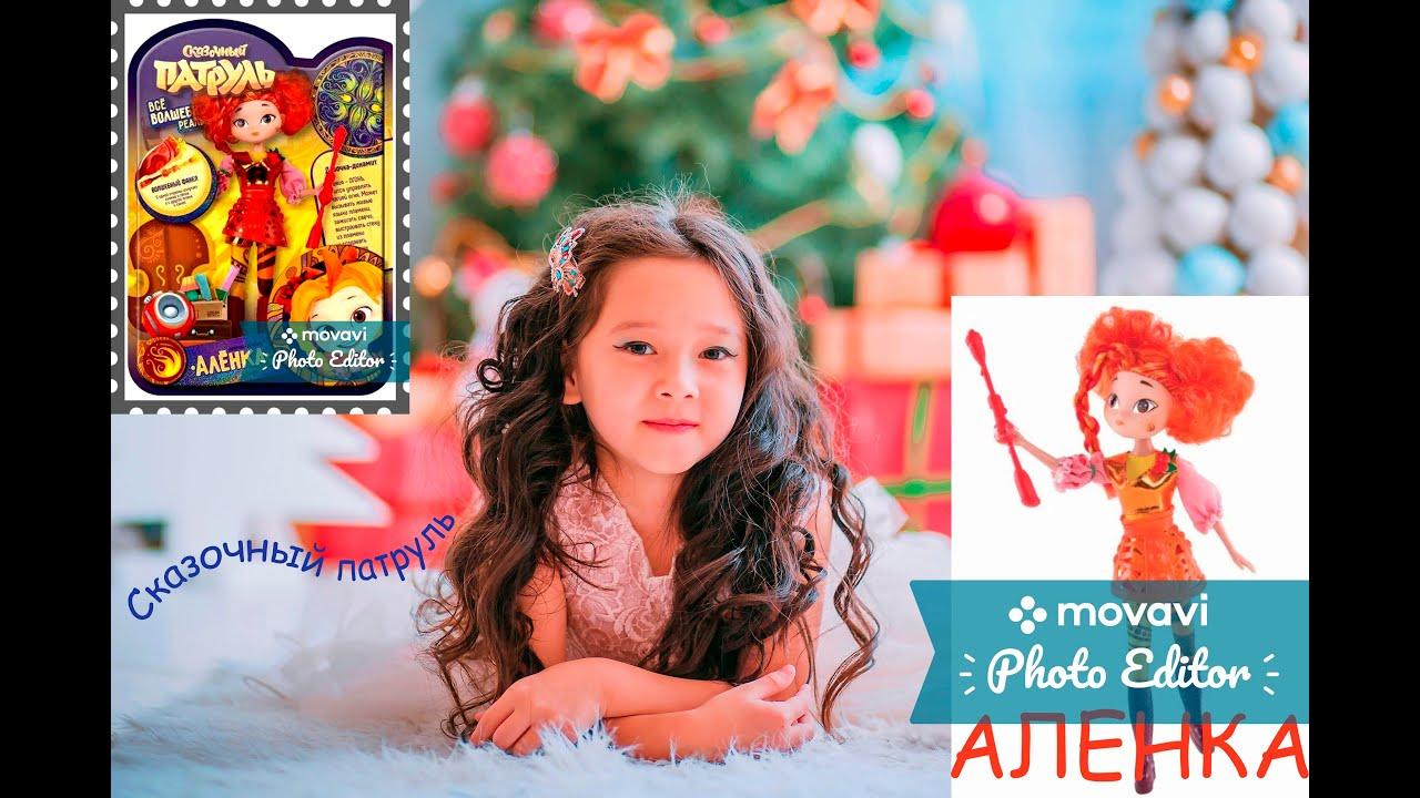 Сказочный патруль Аленка, Самая красивая кукла. - YouTube