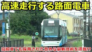 【速すぎる路面電車】富山ライトレール富山港線に乗車