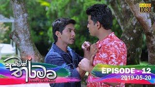 Husmak Tharamata | Episode 12 | 2019-05-20 Thumbnail